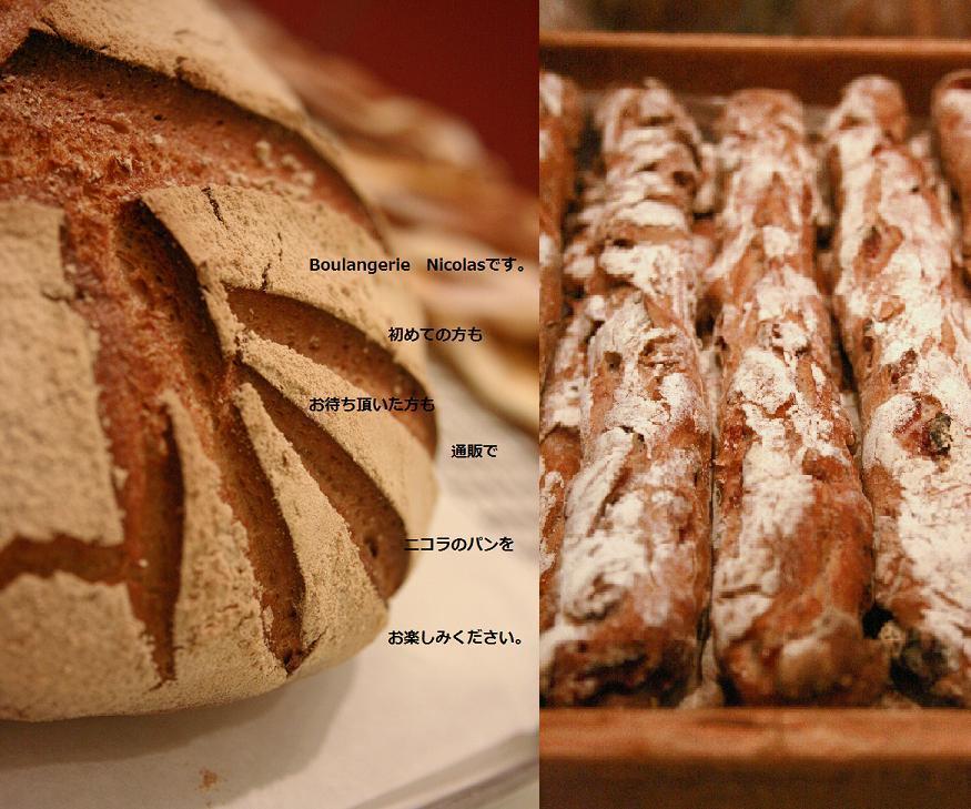 ニコラ通販部門です。初めての方も、以前からお待ち頂いた方も是非、通販でニコラのパンをお楽しみください。
